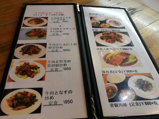 武蔵小山駅近く、安い、ボリューム、中華レストラン、蘇州屋台