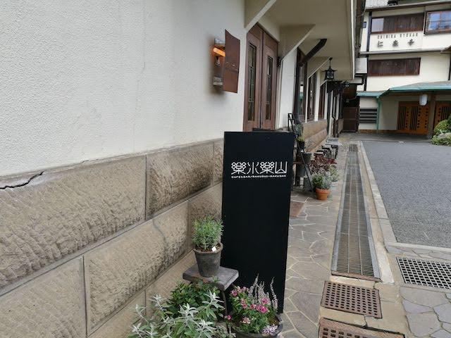 伊香保温泉、石段街、休憩、楽水楽山、カフェ&バー