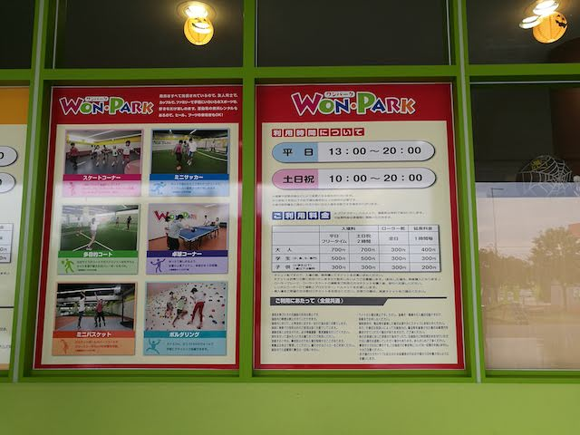 雨の日、一日楽しめる、子供の遊び場、ワンパーク、太田