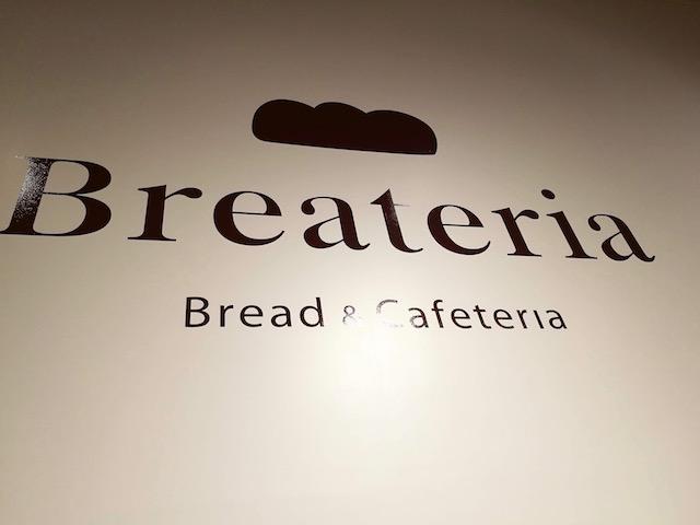 お買物後、パン食べ放題、ブレッテリア、群馬女子、人気のお店