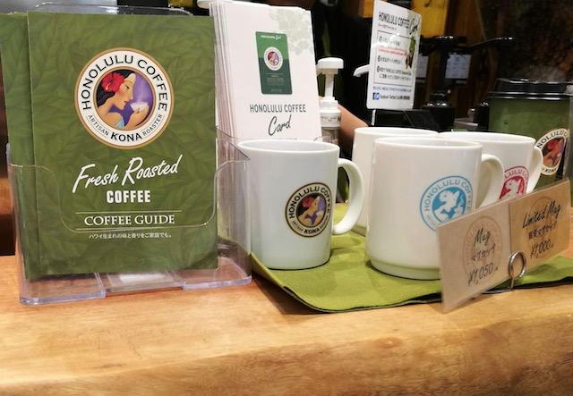 最高峰コナ、カフェ、ホノルルコーヒー、武蔵小杉