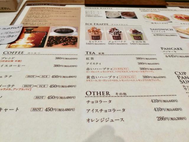 本、美味しいコーヒー、白ヤギ珈琲、武蔵小杉グランツリー