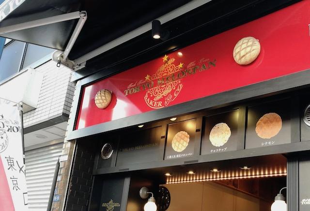 食べ歩き、戸越銀座商店街、東京メロンパン