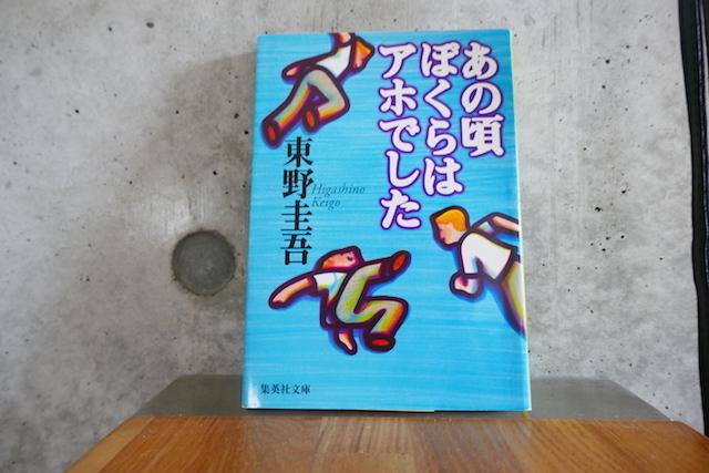 命がけの学生時代、あの頃僕らはアホでした、東野圭吾