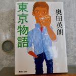 みんなの青春、東京物語、奥田 英郎