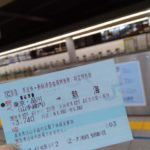 週末、新幹線、気軽、お得、熱海旅行